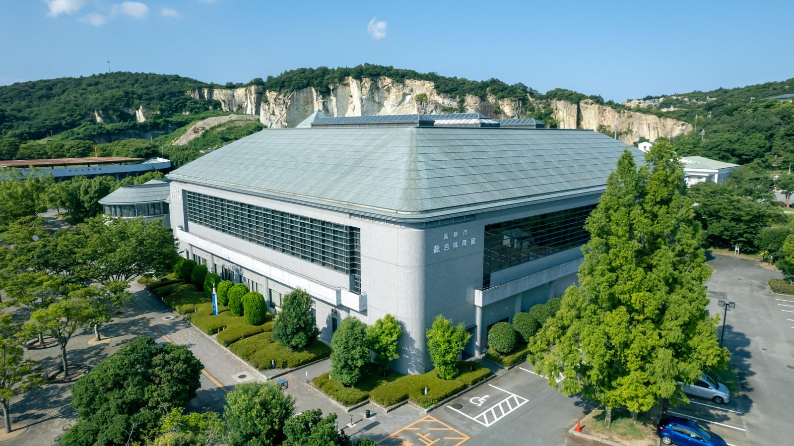 高砂市総合体育館
